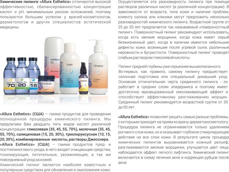Химический пилинг средства для домашних условиях